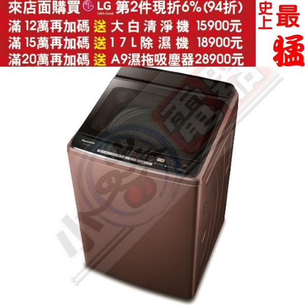 可刷卡+蝦皮下單再打99折★《結帳更優惠》Panasonic國際牌【NA-V158EB-PN】14公斤單槽超變頻洗衣機