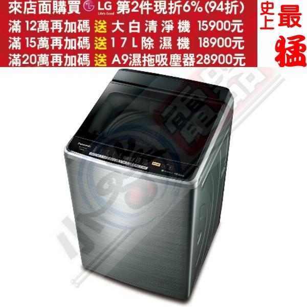 第二件94折+12期0利率★《結帳更優惠》Panasonic國際牌【NA-V160GBS-S】16kg變頻直立洗衣機