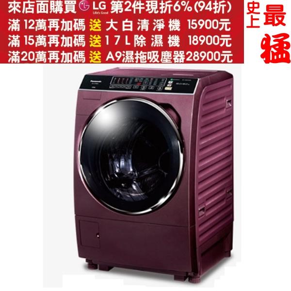 第二件94折+12期0利率★《結帳更優惠》Panasonic國際牌【NA-V168DDH-V】洗衣機《15公斤》《滾筒,洗脫烘》