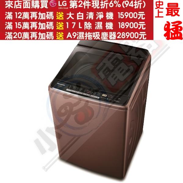 可刷卡+蝦皮下單再打99折★《結帳更優惠》Panasonic國際牌【NA-V168EB-PN】15公斤單槽超變頻洗衣機