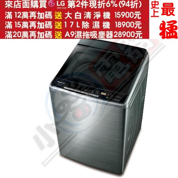 可刷卡+FB登記抽12次3000現金★《結帳更優惠》Panasonic國際牌【NA-V168EBS-S】15公斤單槽超變頻洗衣機