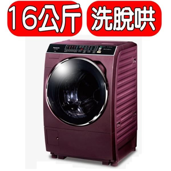 《結帳更優惠》Panasonic國際牌【NA-V178DDH-V】洗衣機《16公斤》《滾筒洗脫烘》