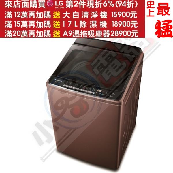 可刷卡+蝦皮下單再打99折★《結帳更優惠》Panasonic國際牌【NA-V188EB-T】17公斤單槽超變頻洗衣機