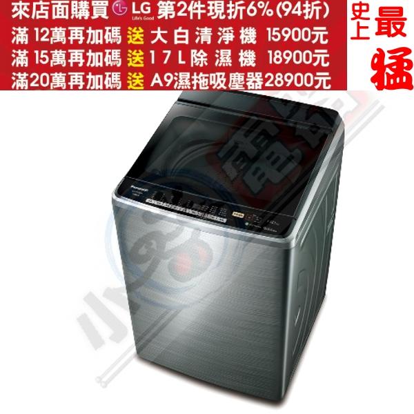 可刷卡+蝦皮下單再打99折★《結帳更優惠》Panasonic國際牌【NA-V188EBS-S】17公斤單槽超變頻洗衣機