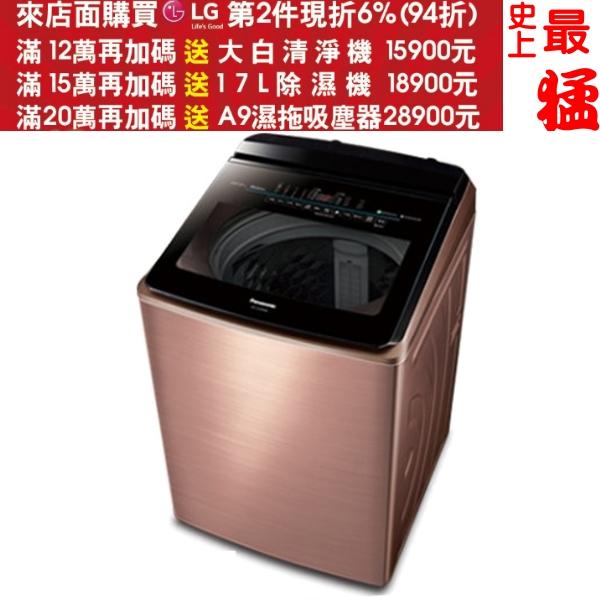 可刷卡+蝦皮下單再打99折★《結帳更優惠》Panasonic國際牌【NA-V198EBS-B】18公斤變頻洗衣機