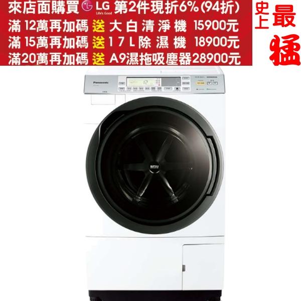 可刷卡+蝦皮下單再打99折★《結帳更優惠》Panasonic國際牌【NA-VX73GL】洗衣機《10.5公斤,日本原裝》