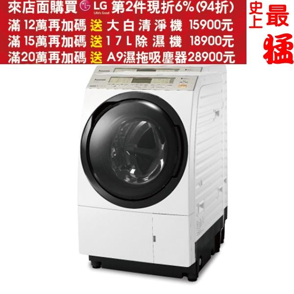第二件94折+12期0利率★***預購品八月到***《結帳更優惠》Panasonic國際牌【NA-VX88GL】日本製變頻洗脫烘滾筒洗衣機-11kg 左開