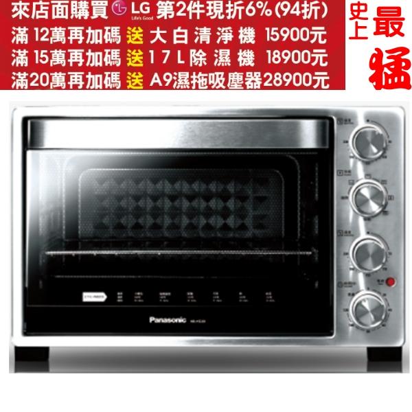 可刷卡+蝦皮下單再打99折★《結帳更優惠》Panasonic國際牌【NB-H3200】電烤箱