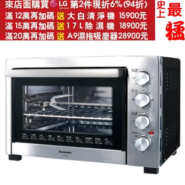 第二件94折+12期0利率★《結帳更優惠》Panasonic國際牌【NB-H3800】電烤箱