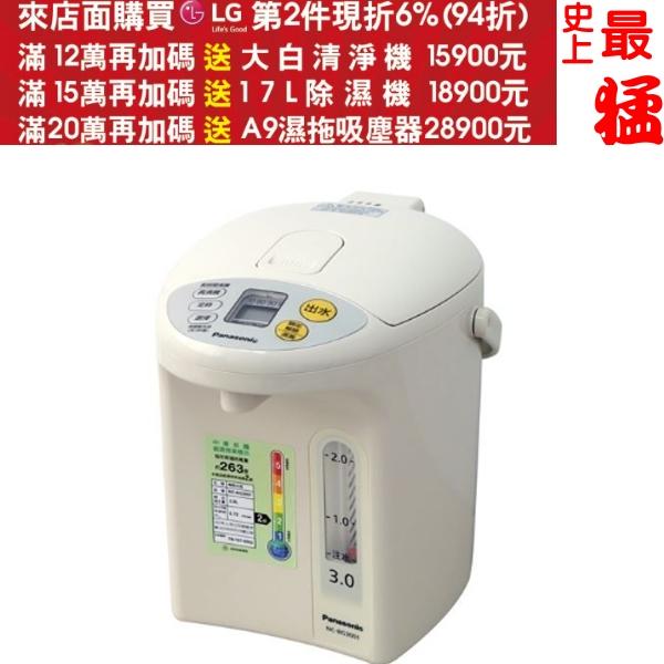 第二件94折+12期0利率★《結帳更優惠》Panasonic國際牌3公升微電腦熱水瓶 NC-BG3001