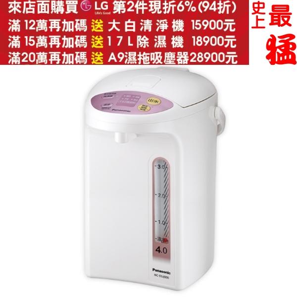 《結帳更優惠》Panasonic國際牌【NC-EG4000】4公升 微電腦 熱水瓶