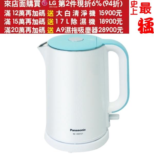 可刷卡+蝦皮下單再打99折★《結帳更優惠》Panasonic國際牌【NC-HKD121】1.2L不鏽鋼電熱水壺