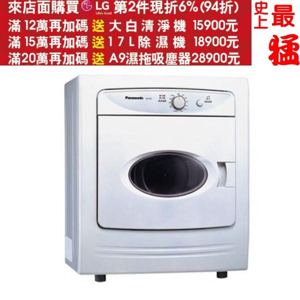 《結帳更優惠》Panasonic國際牌【NH-50V】乾衣機《5公斤落地型》