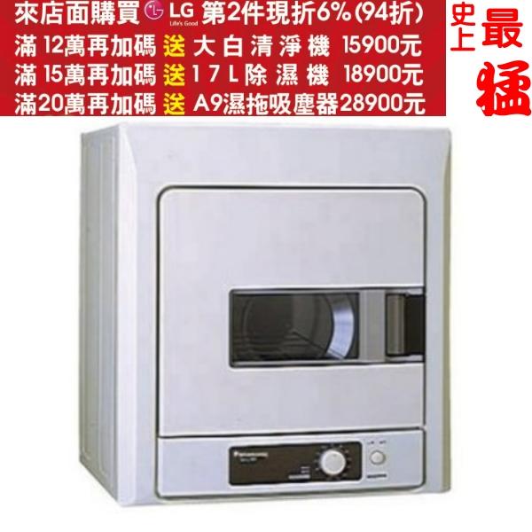《結帳更優惠》Panasonic國際牌【NH-L70Y】乾衣機《7公斤架上型》
