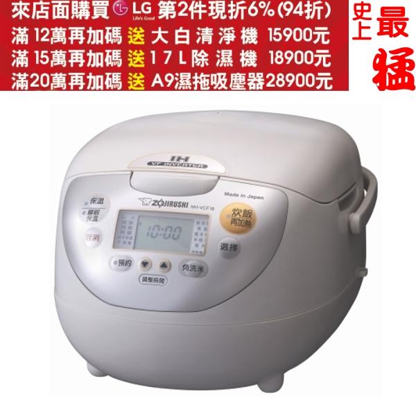 第二件94折+12期0利率★象印【NH-VCF10】IH電子鍋《6人份》