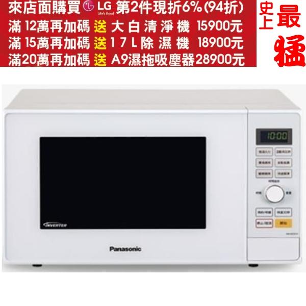 《結帳更優惠》Panasonic國際牌【NN-GD37H】23L燒烤變頻微波爐
