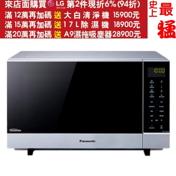 第二件94折+12期0利率★《結帳更優惠》Panasonic國際牌【NN-GF574】微波爐