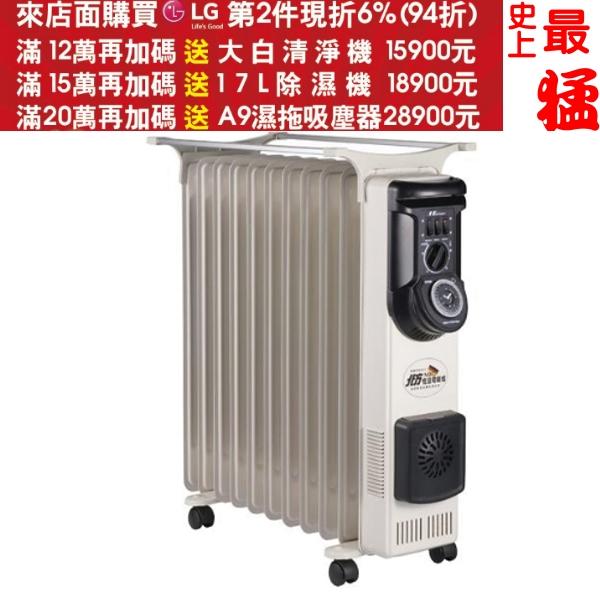 《結帳更優惠》北方【NR-11ZL】11葉片式恆溫電暖器