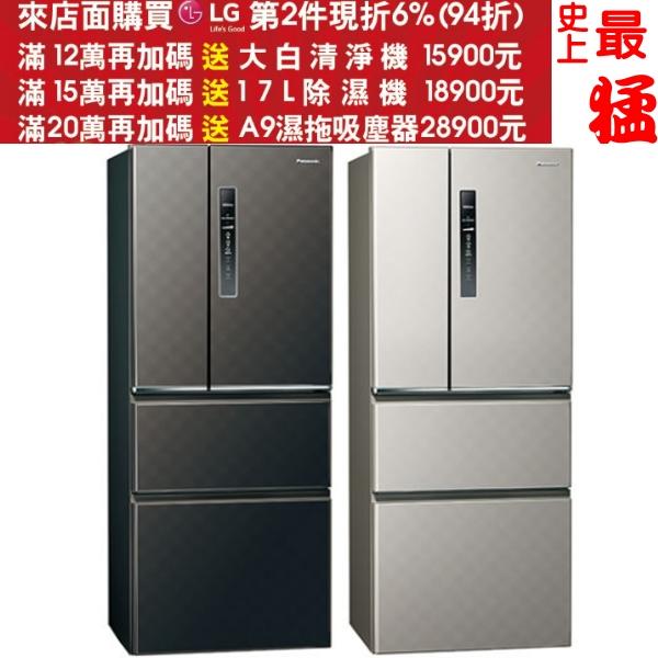 《結帳更優惠》Panasonic國際牌【NR-D509HV-S/NR-D509HV-K】500公升四門變頻無邊框冰箱