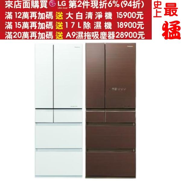 第二件94折+12期0利率★《結帳更優惠》Panasonic國際牌【NR-F504HX-W1/NR-F504HX-T1】500公升六門變頻電冰箱