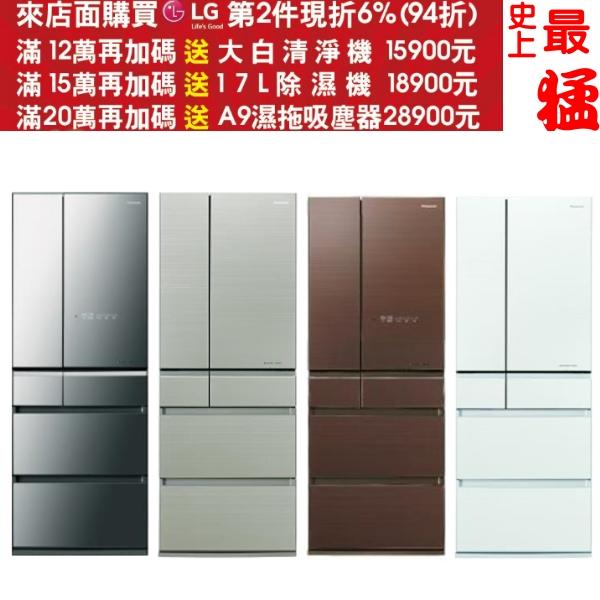 第二件94折+12期0利率★《結帳更優惠》Panasonic國際牌【NR-F604HX-X1/NR-F604HX-N1/NR-F604HX-T1/NR-F604HX-W1】600公升六門變頻電冰箱