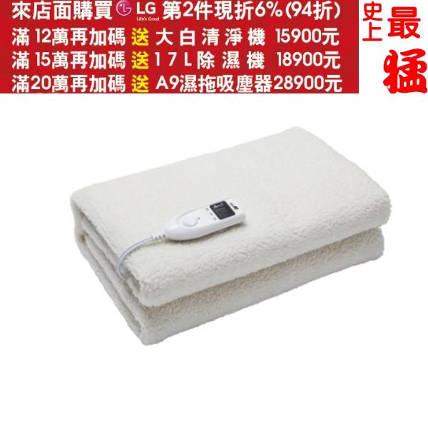 《結帳更優惠》北方【NR6218】仿羊毛電熱毯電暖器