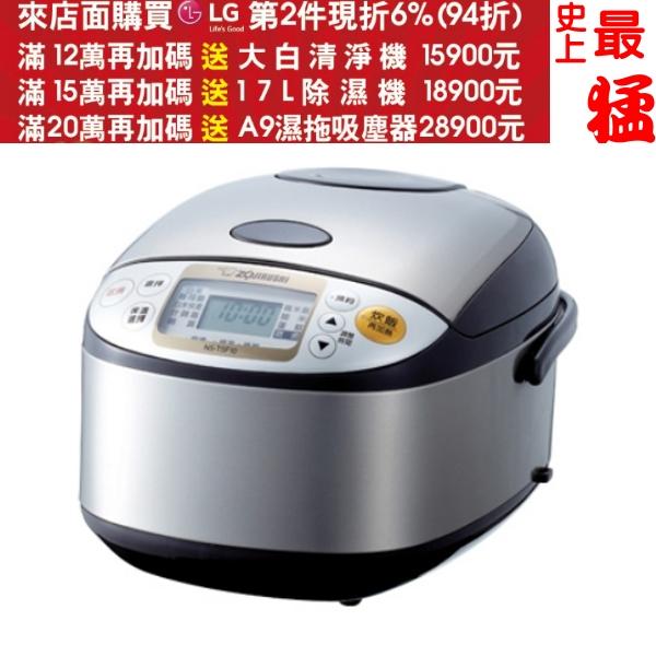 可刷卡+蝦皮下單再打99折★象印【NS-TSF10】電子鍋《6人份》