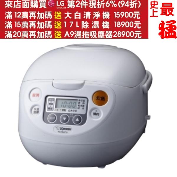 可刷卡+蝦皮下單再打99折★象印【NS-WAF10】電子鍋《6人份》
