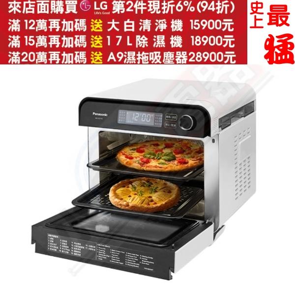 第二件94折+12期0利率★《結帳更優惠》Panasonic 國際牌【NU-SC110】蒸氣烘烤爐