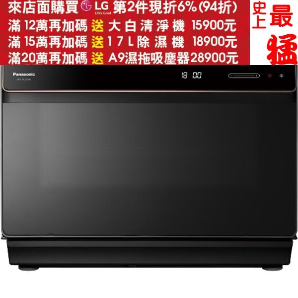 第二件94折+12期0利率★**預購八月到**《結帳更優惠》Panasonic國際牌【NU-SC300B】蒸氣烘烤爐