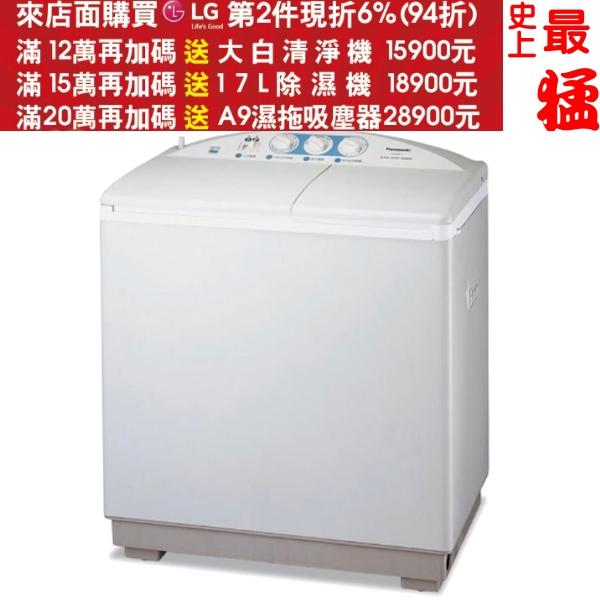 第二件94折+12期0利率★《結帳更優惠》Panasonic國際牌【NW-90RC-T】洗衣機《9公斤,雙槽》