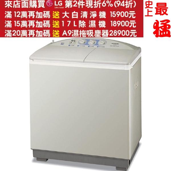 《結帳更優惠》Pannasonic國際牌【NW-90RCS-N】洗衣機《9公斤雙槽不鏽鋼防鏽》