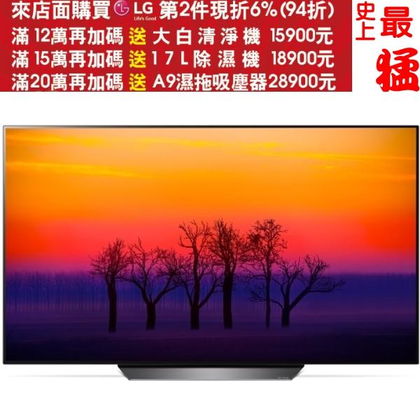 加碼送8%購物金+24期0利率★《結帳更優惠》LG樂金【OLED55B8PWA】55吋OLED 4K 智慧連網電視