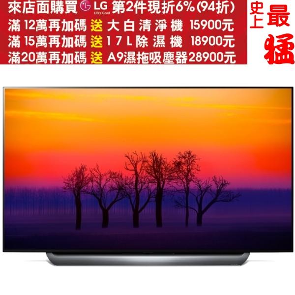 加碼送8%購物金+24期0利率★《結帳更優惠》回函送★ LG樂金【OLED65C8PWA】65型OLED 4K 智慧連網電視(取代舊款OLED65B7T)