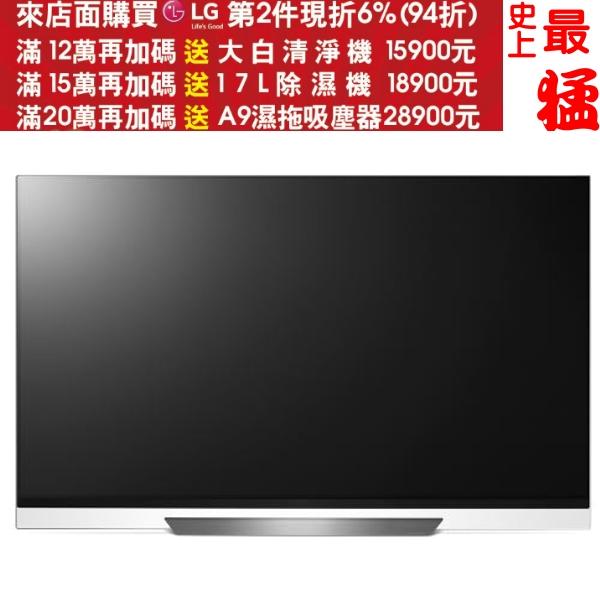 加碼送8%購物金+24期0利率★《結帳更優惠》回函送★LG樂金【OLED65E8PWA】65型OLED TV 4K 電視