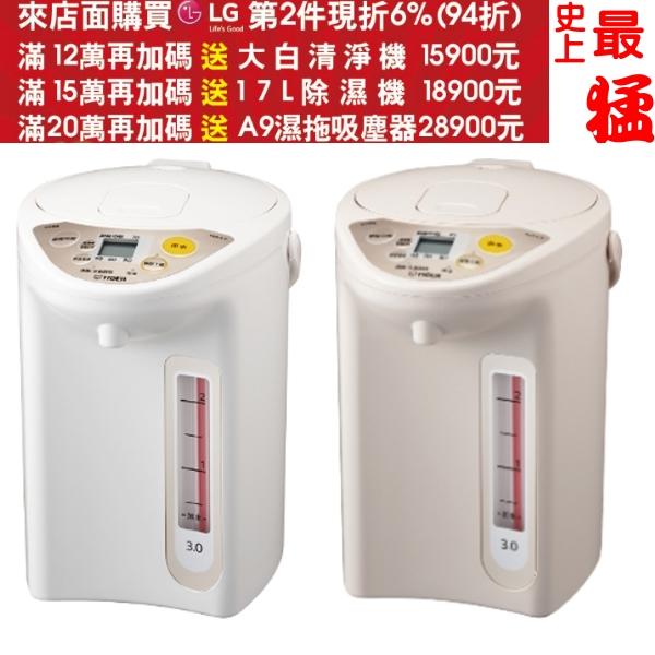 第二件94折+12期0利率★虎牌【PDR-S30R】熱水瓶