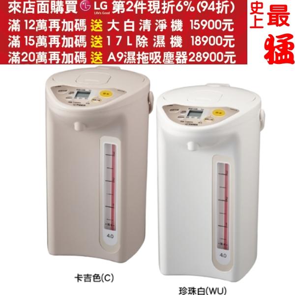 可刷卡+蝦皮下單再打99折★虎牌【PDR-S40R】日本製 4.0L微電腦電熱水瓶