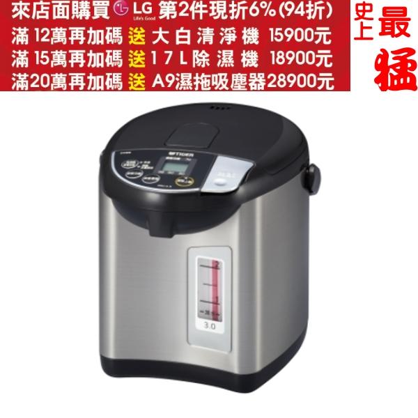 可刷卡+蝦皮下單再打99折★虎牌【PDU-A30R】熱水瓶