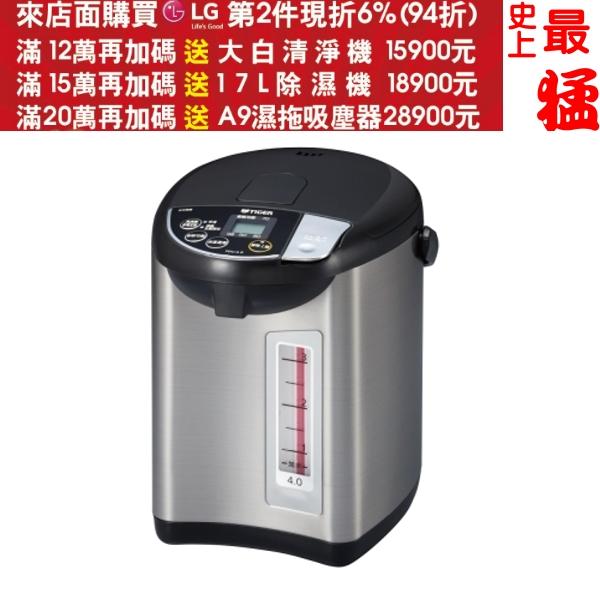 可刷卡+FB登記抽12次3000現金★虎牌【PDU-A40R】熱水瓶