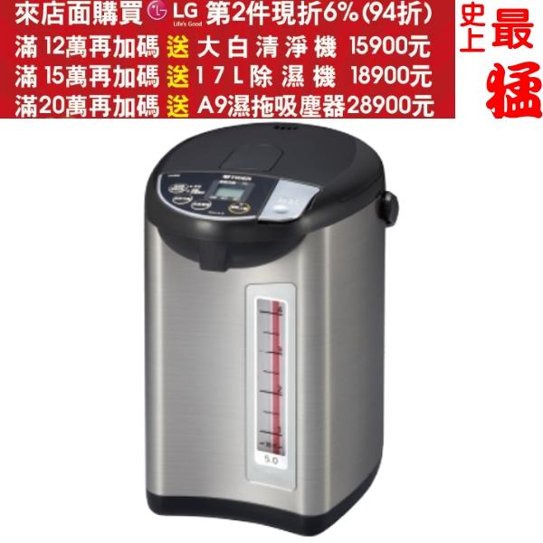可刷卡+蝦皮下單再打99折★虎牌【PDU-A50R】5.0L超大按鈕電熱水瓶