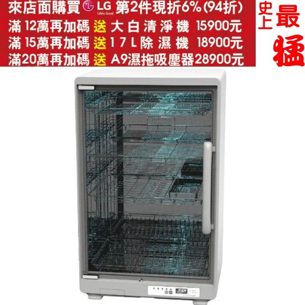 可刷卡+蝦皮下單再打99折★友情牌【PF-6180】119公升紫外線烘碗機