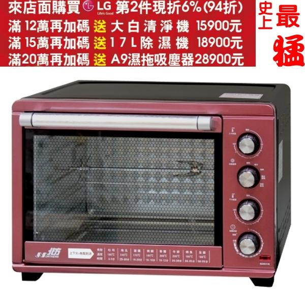 可刷卡+蝦皮下單再打99折★北方【PF536】36L雙溫控旋風電烤箱
