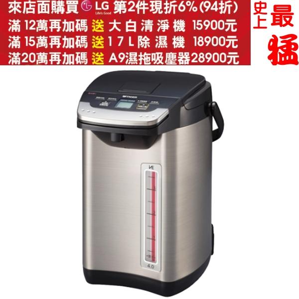 第二件94折+12期0利率★虎牌【PIE-A40R-KX】熱水瓶PIE-A40R