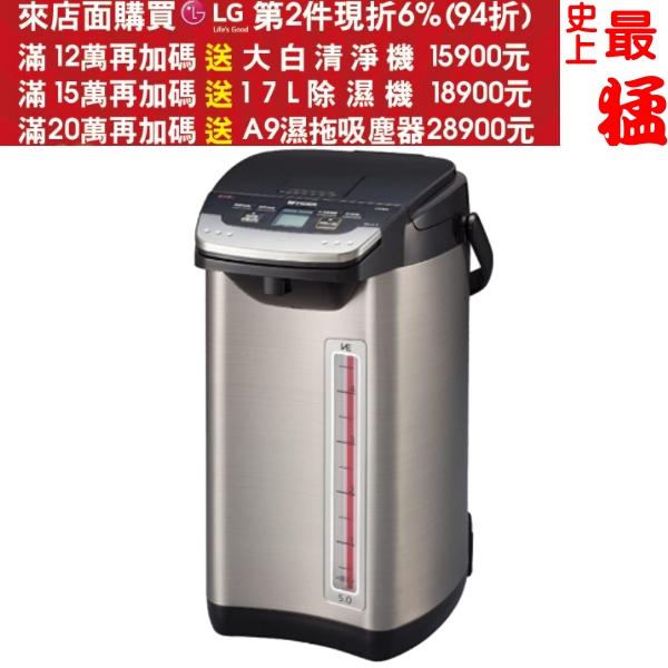 第二件94折+12期0利率★虎牌【PIE-A50R-KX】無蒸氣VE節能省電5.0L真空熱水瓶PIE-A50R