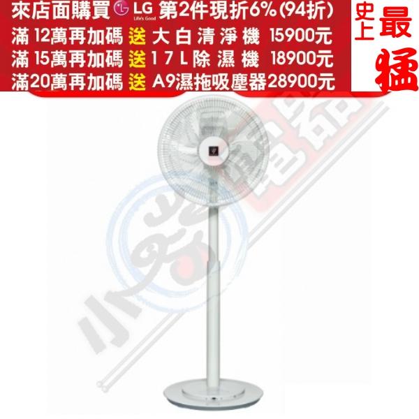 第二件94折+12期0利率★《結帳更優惠》SHARP夏普【PJ-H14PGA】自動除菌離子14吋DC電扇