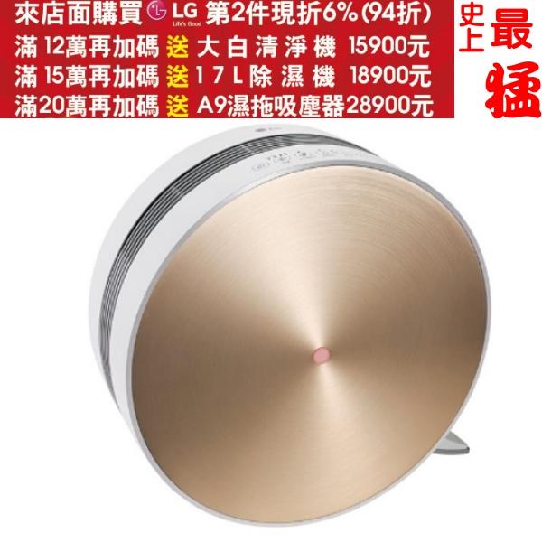 第二件94折+12期0利率★《結帳更優惠》 LG樂金【PS-V329CG】空氣清淨機