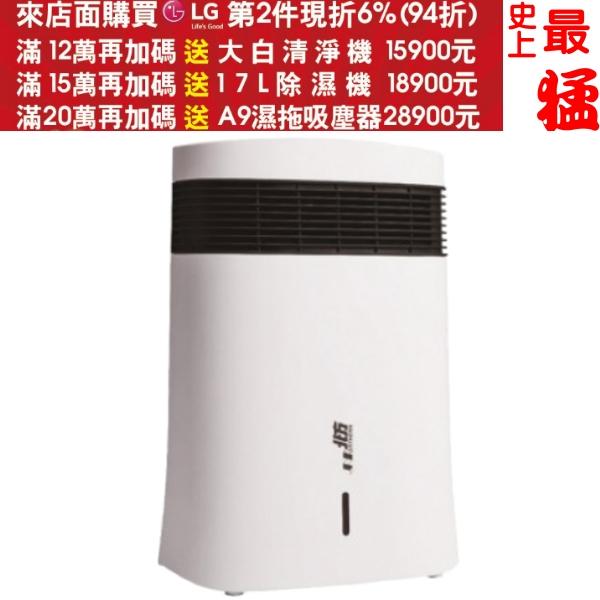 《結帳更優惠》北方【PTC388】房間/浴室兩用電暖器