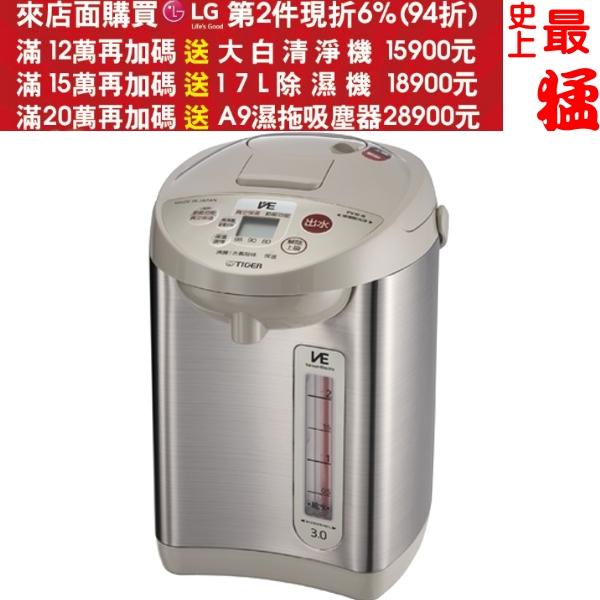 可刷卡+蝦皮下單再打99折★虎牌【PVW-B30R】熱水瓶