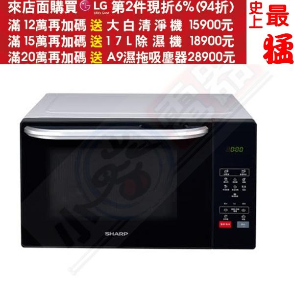 第二件94折+12期0利率★《結帳更優惠》SHARP 夏普【 R-T25KS(W) 】25L微電腦微波爐