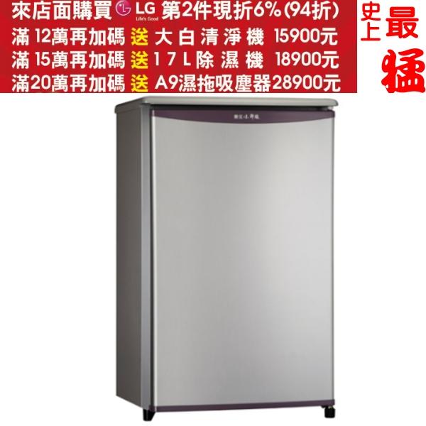可刷卡+蝦皮下單再打99折★東元【R1061LA】91公升小冰箱 東元小鮮綠
